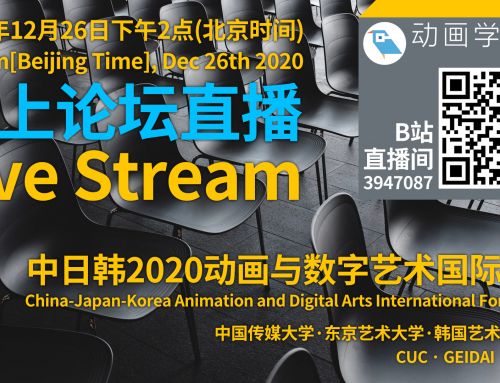 China-Japan-Korea International Animation Forum 2020