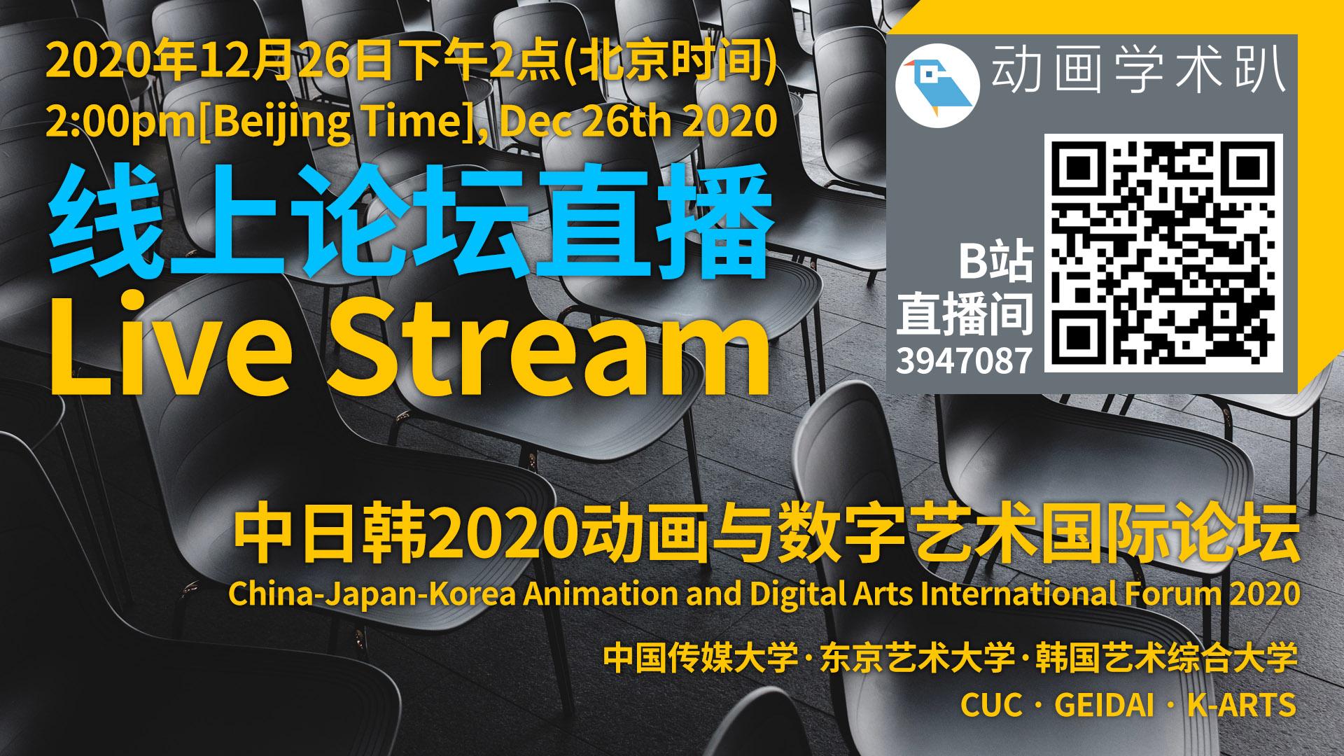 CJK Forum 2021